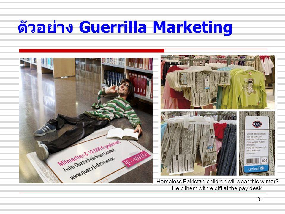 ตัวอย่าง Guerrilla Marketing