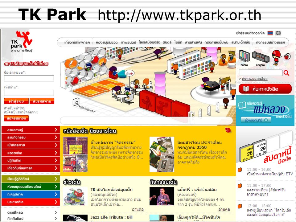 TK Park http://www.tkpark.or.th