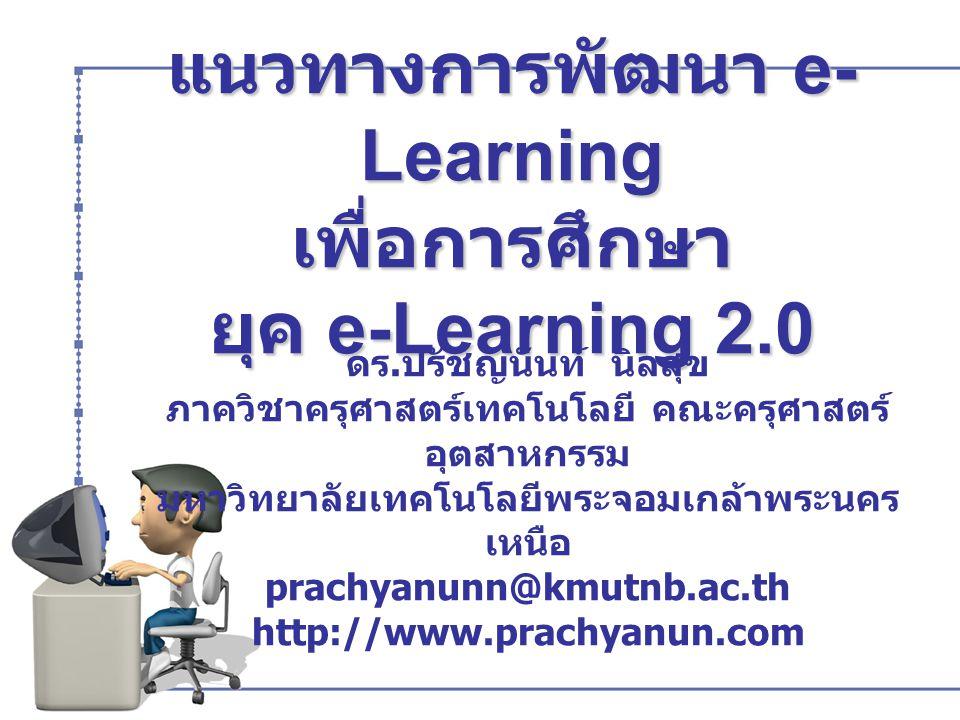 แนวทางการพัฒนา e-Learning เพื่อการศึกษา ยุค e-Learning 2.0