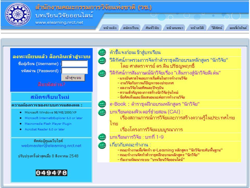 e-Learning วช