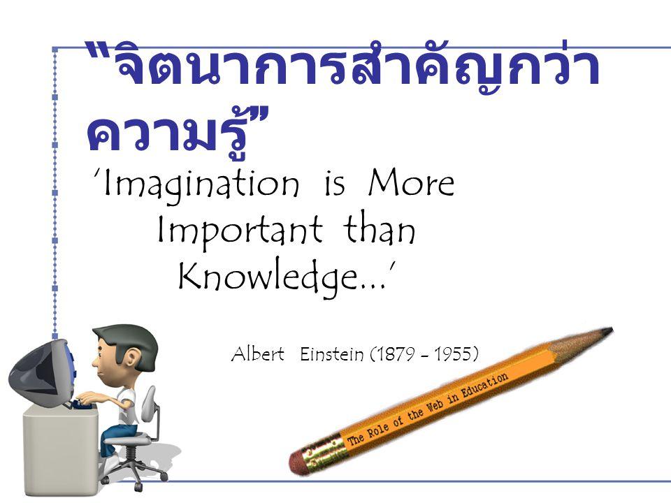 จิตนาการสำคัญกว่าความรู้