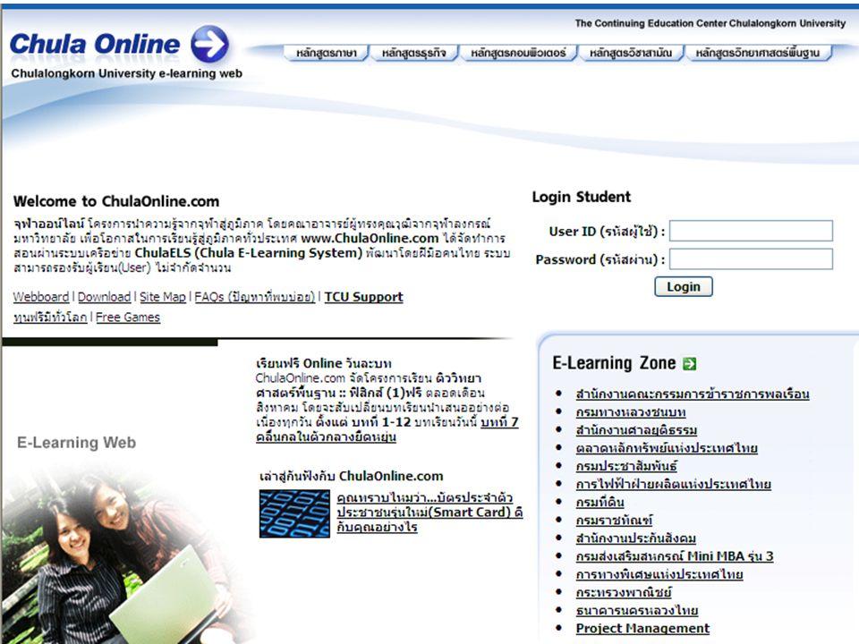 Chula Online