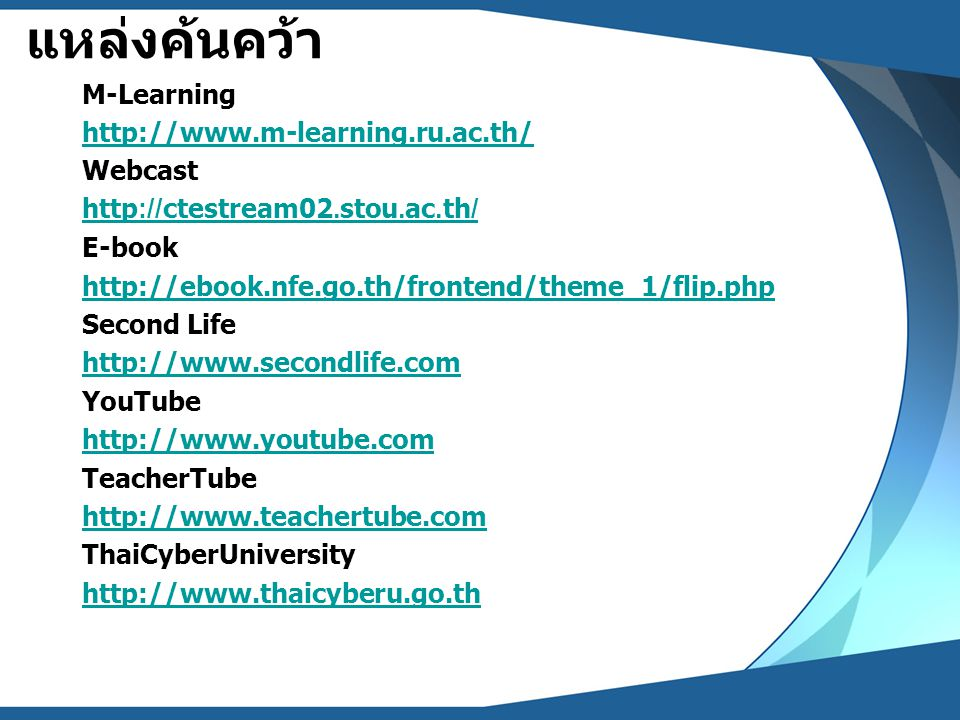 แหล่งค้นคว้า M-Learning http://www.m-learning.ru.ac.th/ Webcast