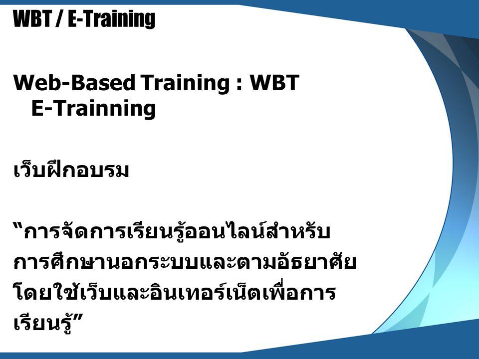 WBT / E-Training Web-Based Training : WBT E-Trainning. เว็บฝึกอบรม. การจัดการเรียนรู้ออนไลน์สำหรับ.