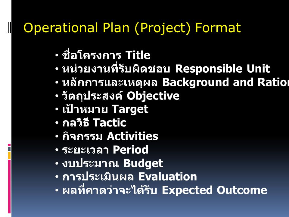 Operational Plan (Project) Format