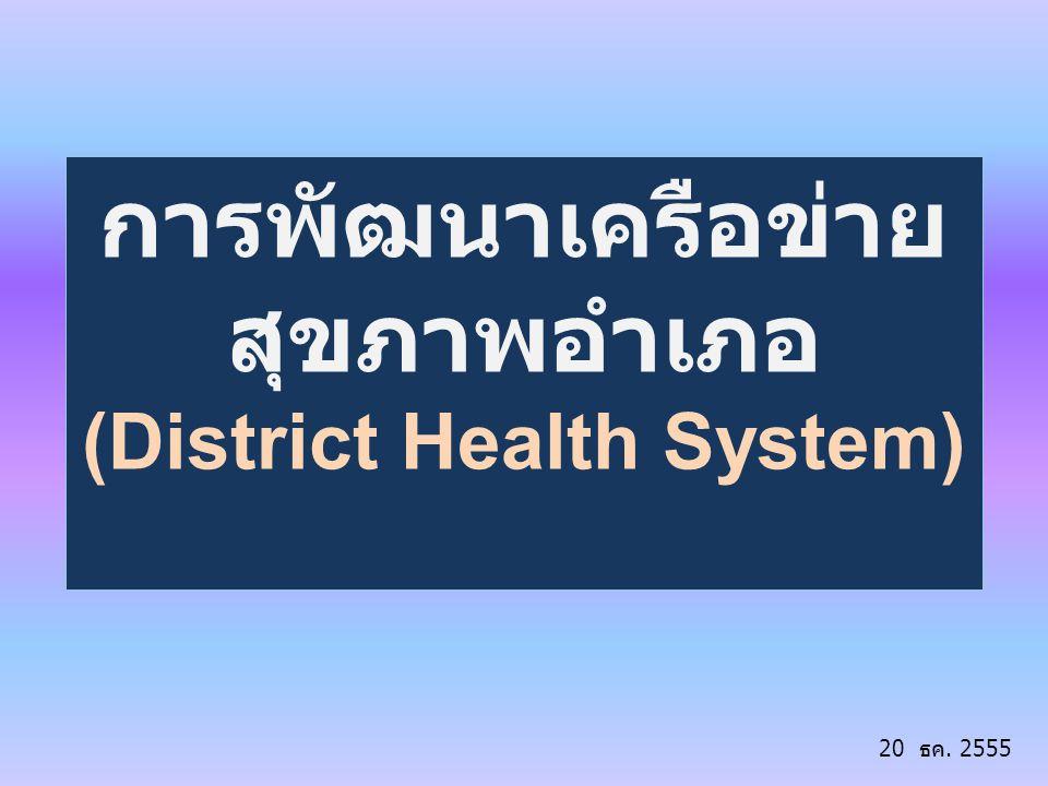 การพัฒนาเครือข่ายสุขภาพอำเภอ (District Health System)