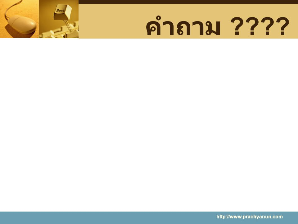คำถาม http://www.prachyanun.com