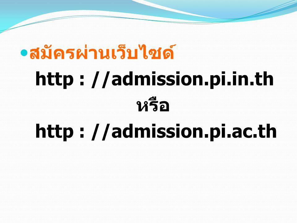 สมัครผ่านเว็บไซด์ http : //admission.pi.in.th หรือ http : //admission.pi.ac.th