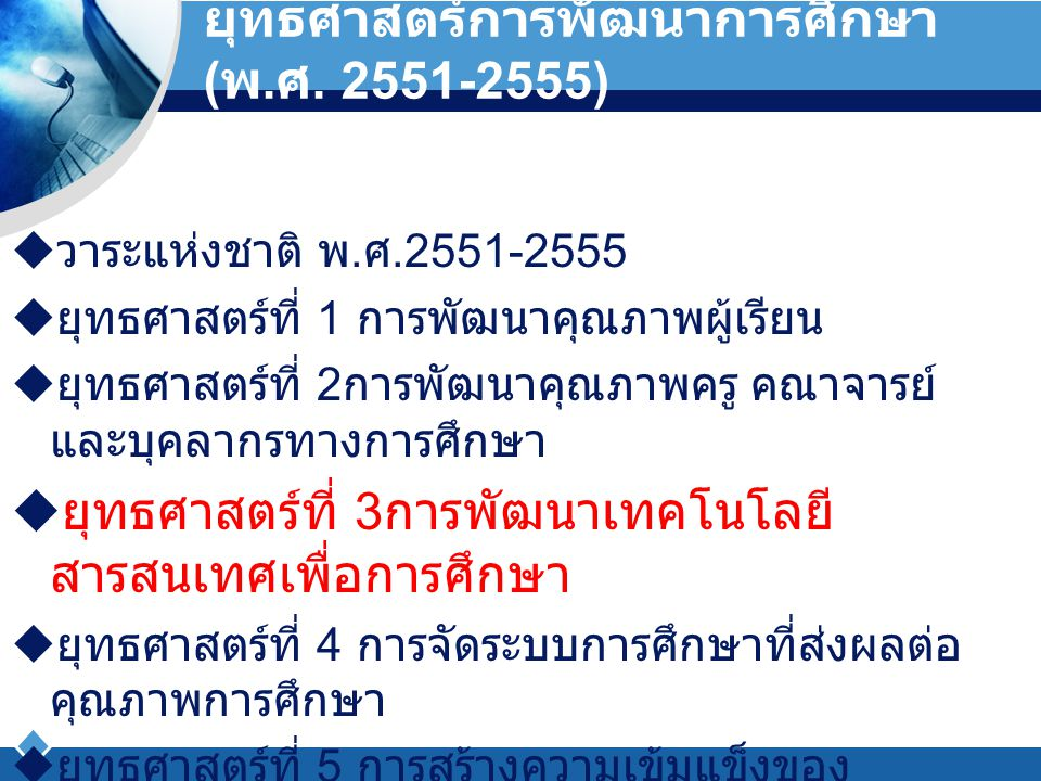 ยุทธศาสตร์การพัฒนาการศึกษา (พ.ศ. 2551-2555)