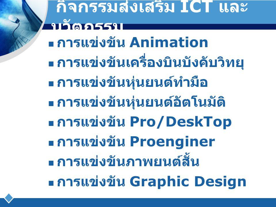 กิจกรรมส่งเสริม ICT และนวัตกรรม