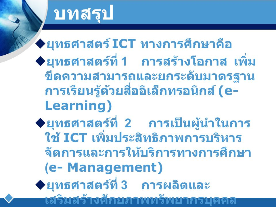 บทสรุป ยุทธศาสตร์ ICT ทางการศึกษาคือ