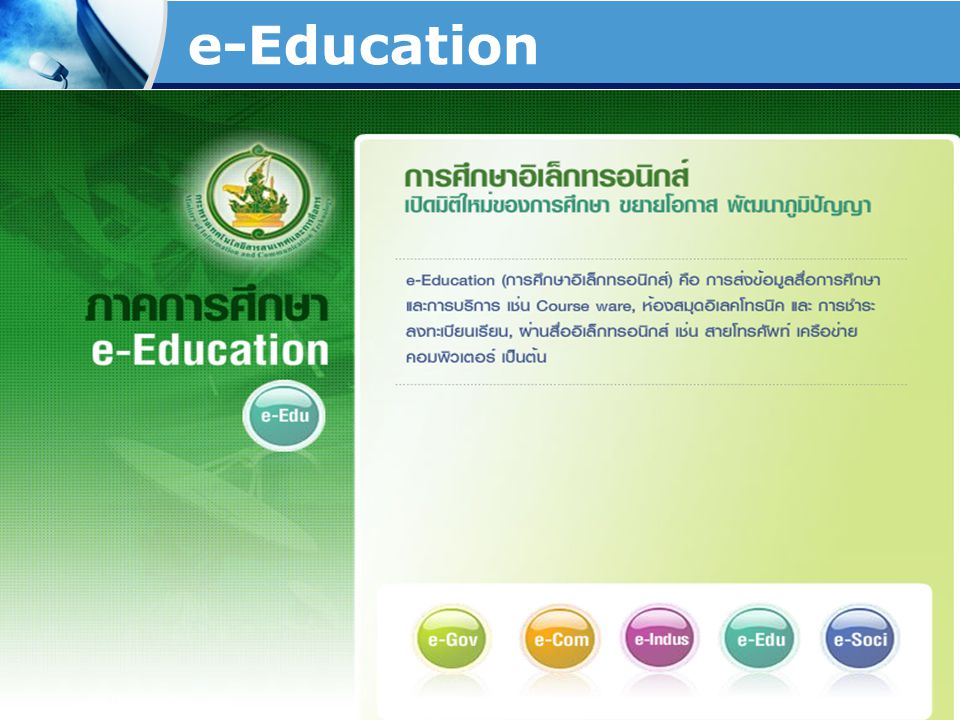 e-Education www.themegallery.com Company Logo