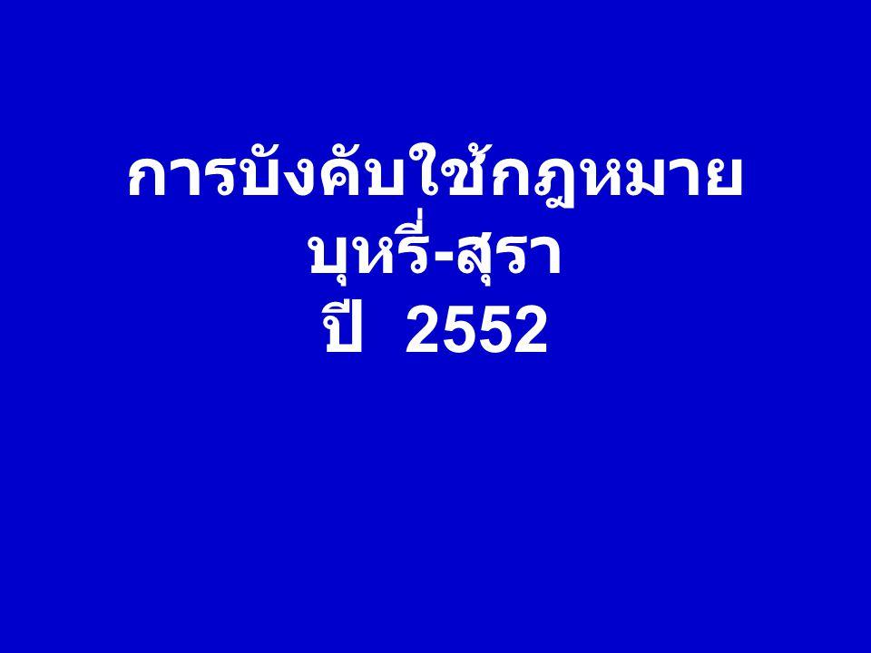 การบังคับใช้กฎหมายบุหรี่-สุรา ปี 2552
