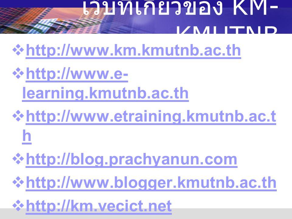 เว็บที่เกี่ยวข้อง KM-KMUTNB