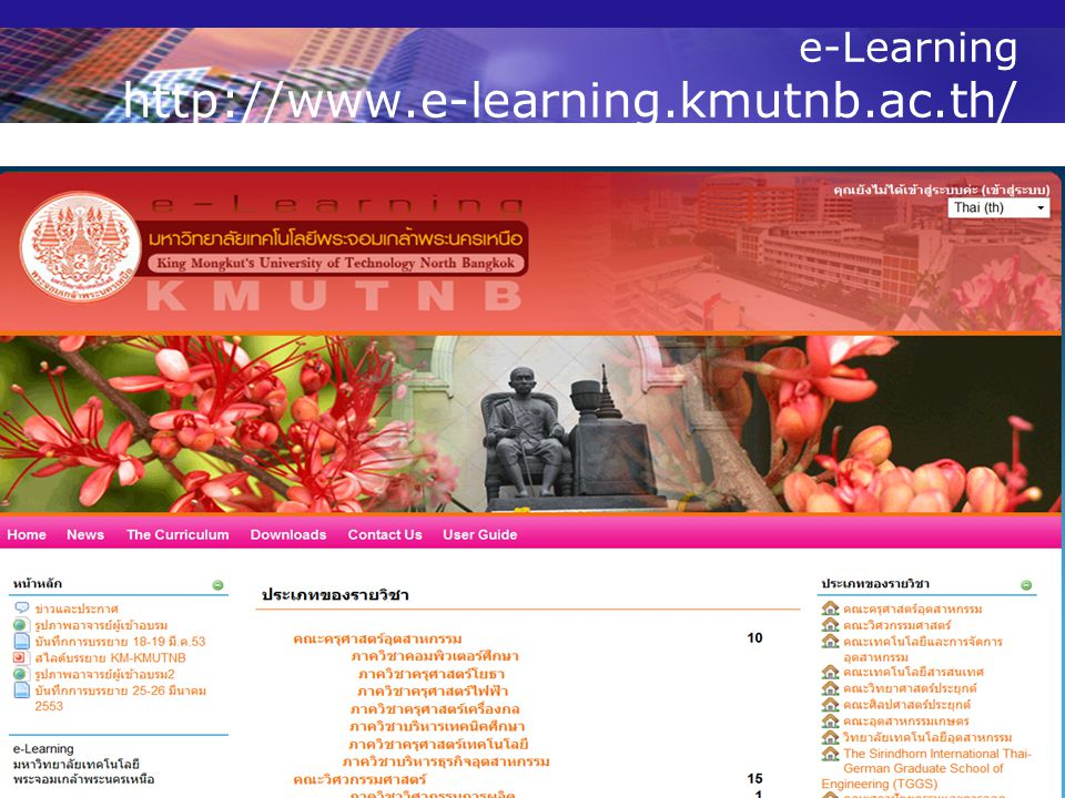 e-Learning http://www.e-learning.kmutnb.ac.th/