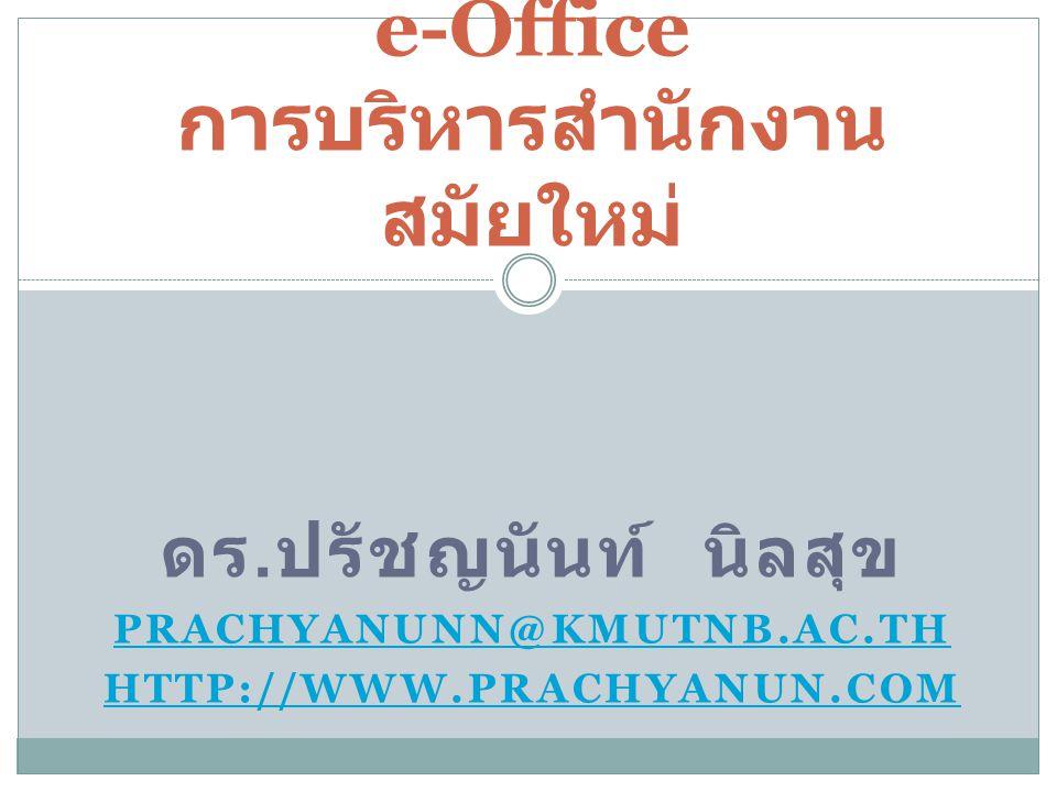 e-Office การบริหารสำนักงานสมัยใหม่