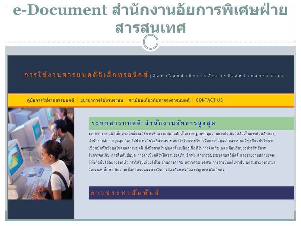e-Document สำนักงานอัยการพิเศษฝ่ายสารสนเทศ