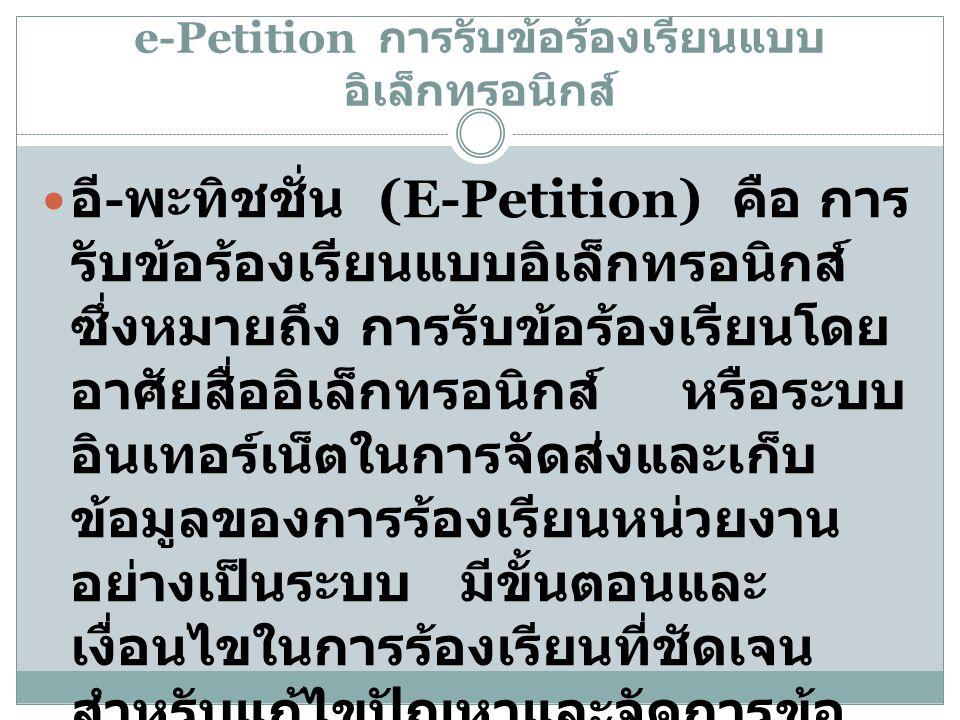 e-Petition การรับข้อร้องเรียนแบบอิเล็กทรอนิกส์