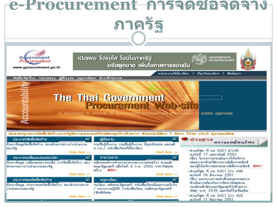 e-Procurement การจัดซื้อจัดจ้างภาครัฐ