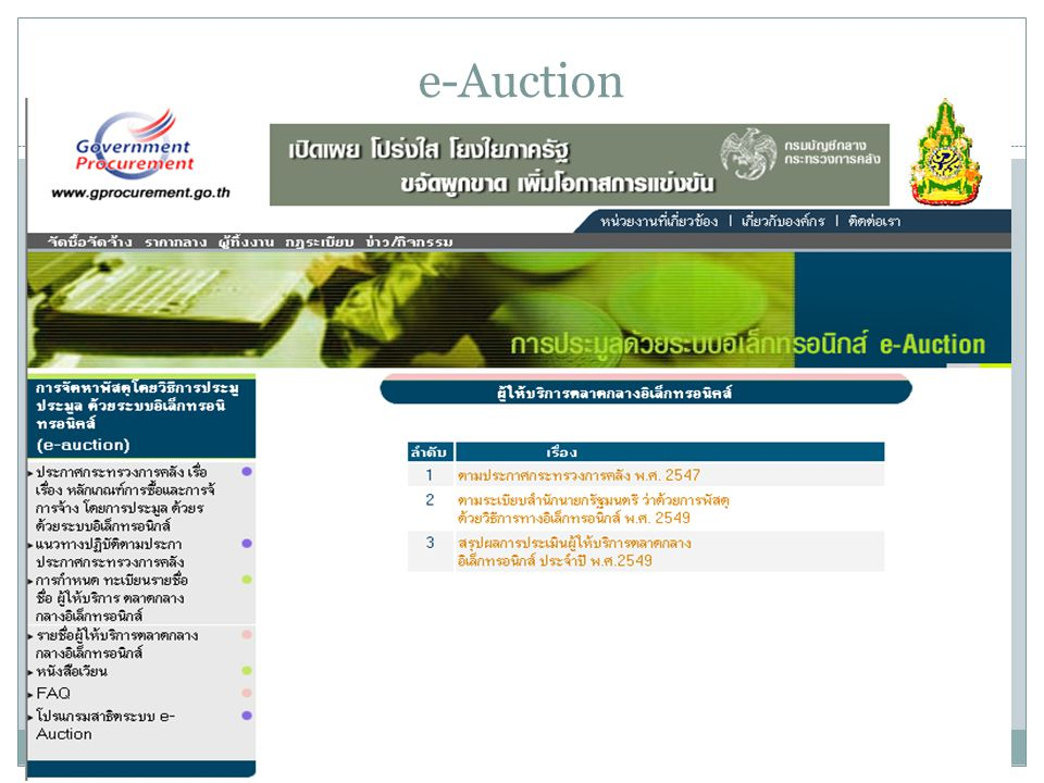 e-Auction