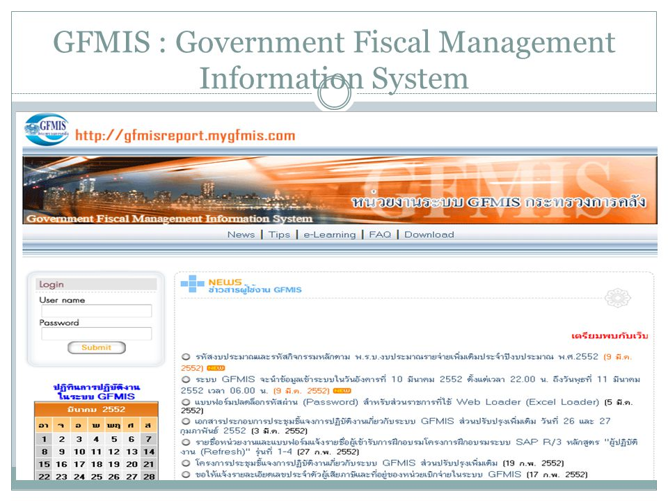 GFMIS : Government Fiscal Management Information System