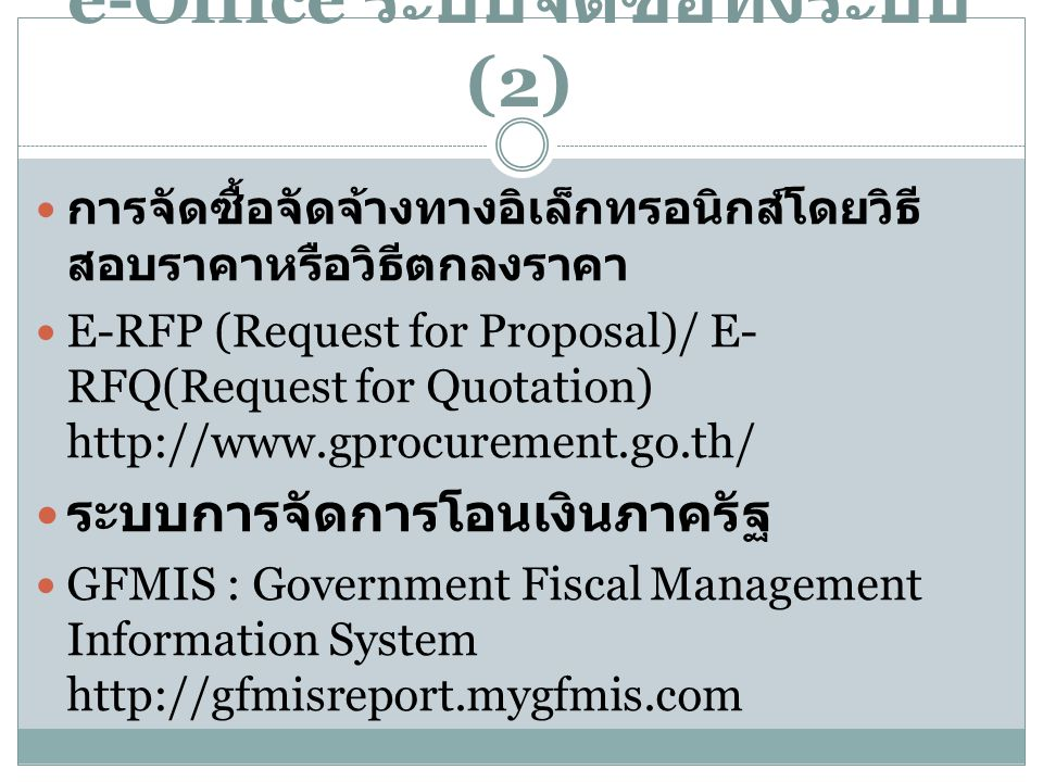 e-Office ระบบจัดซื้อทั้งระบบ (2)