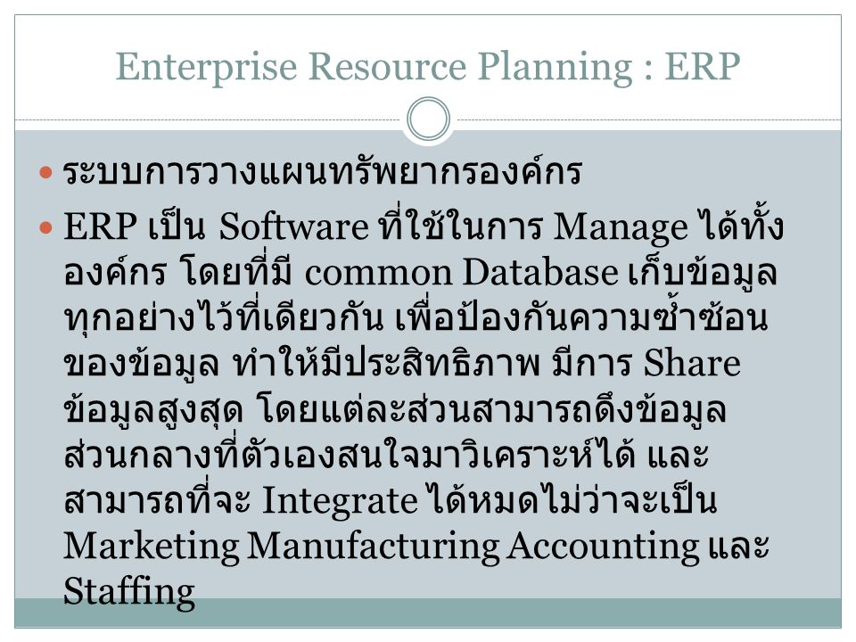 Enterprise Resource Planning : ERP