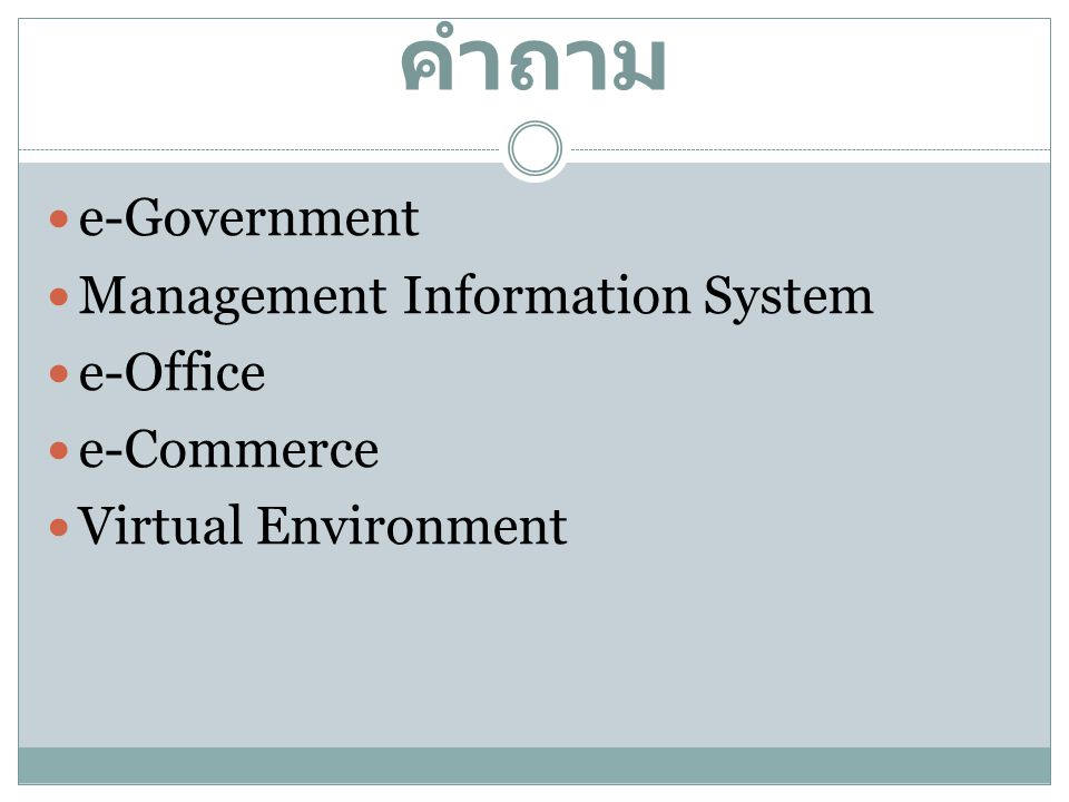 คำถาม e-Government Management Information System e-Office e-Commerce