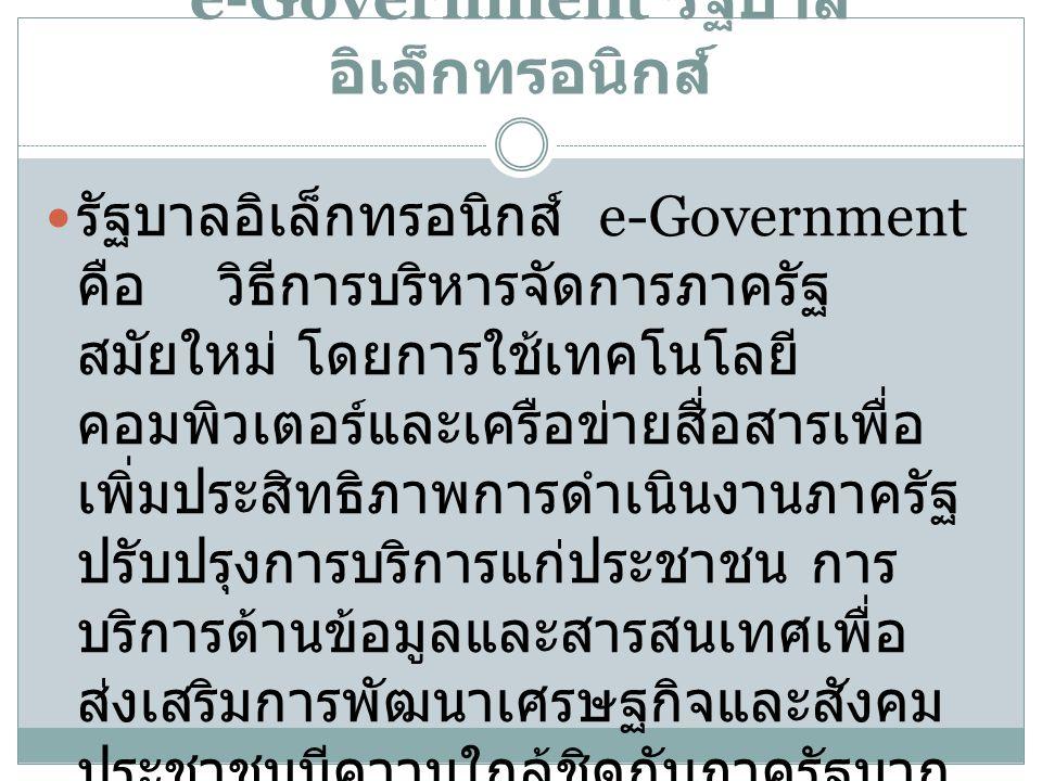 e-Government รัฐบาลอิเล็กทรอนิกส์