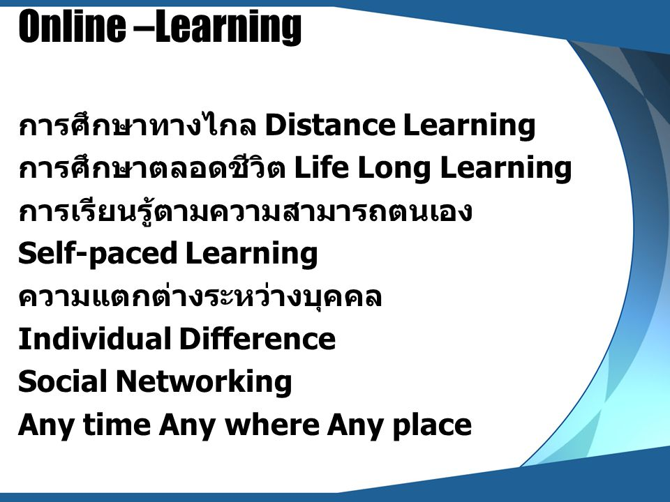 Online –Learning การศึกษาทางไกล Distance Learning