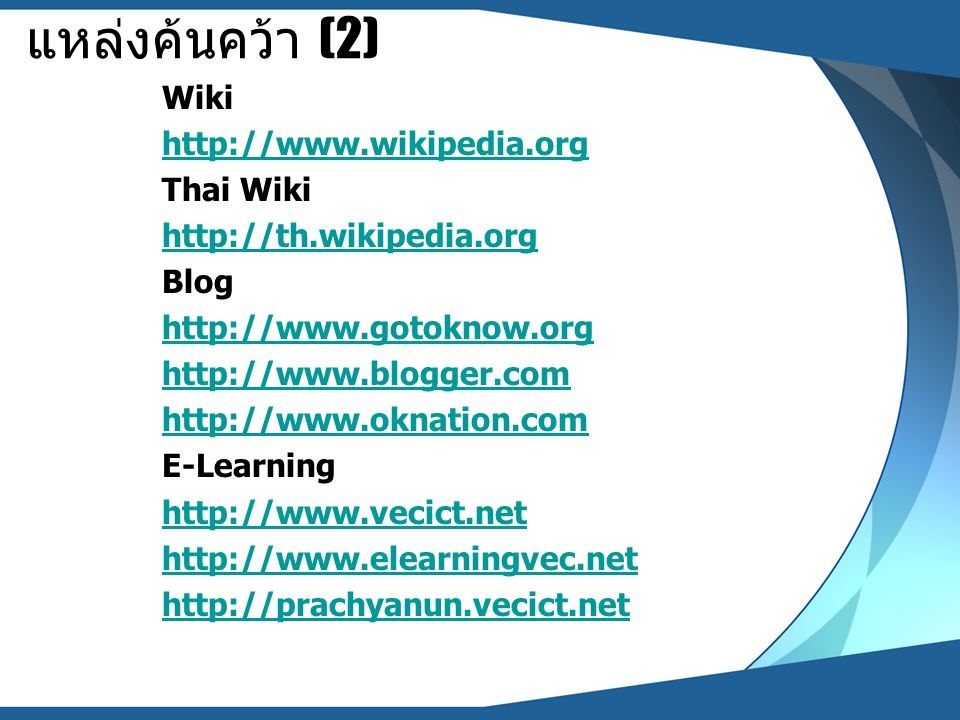 แหล่งค้นคว้า (2) Wiki http://www.wikipedia.org Thai Wiki