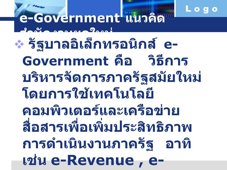 e-Government แนวคิดสำนักงานยุคใหม่
