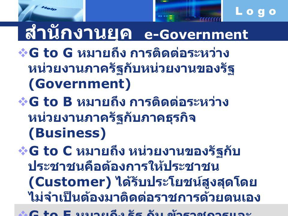 สำนักงานยุค e-Government