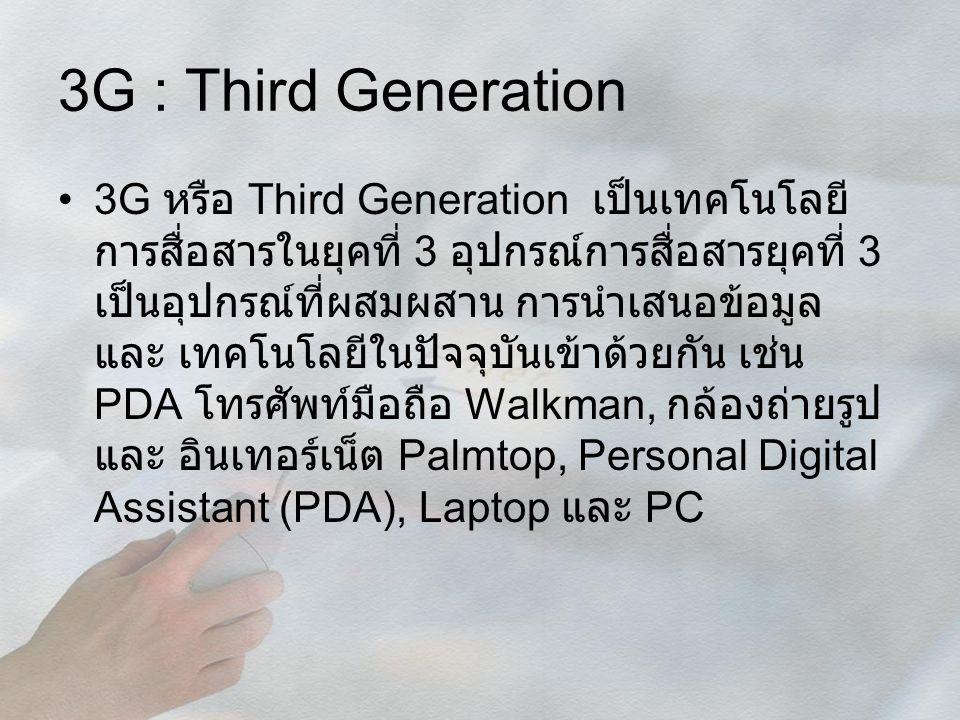 3G : Third Generation