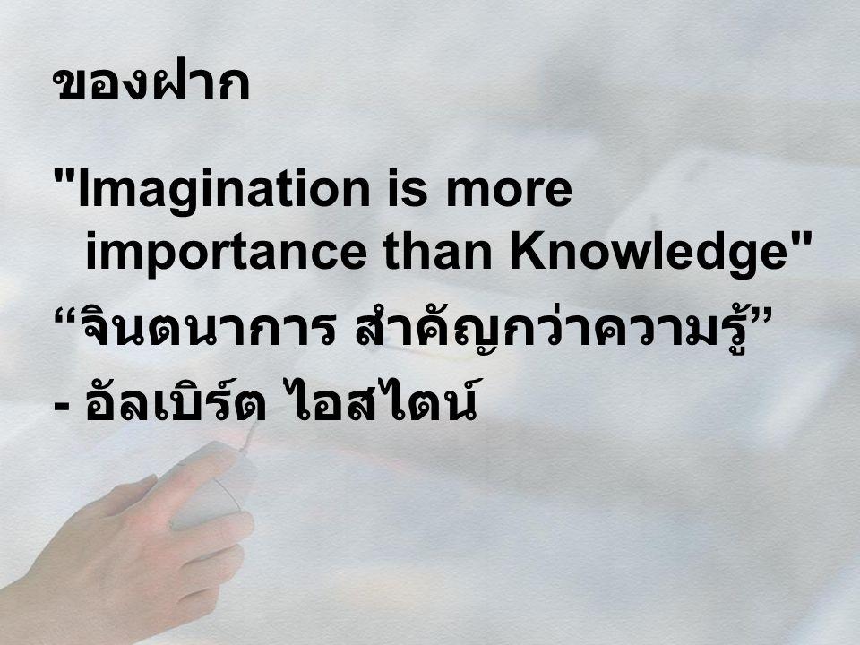 ของฝาก Imagination is more importance than Knowledge จินตนาการ สำคัญกว่าความรู้ - อัลเบิร์ต ไอสไตน์
