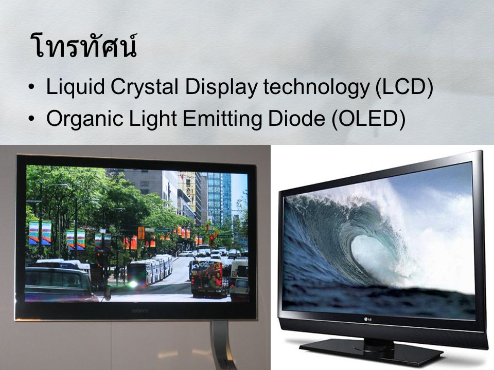 โทรทัศน์ Liquid Crystal Display technology (LCD)