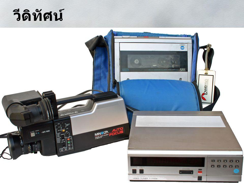 วีดิทัศน์ Beta Max VHS VTR