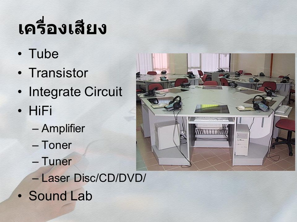 เครื่องเสียง Tube Transistor Integrate Circuit HiFi Sound Lab