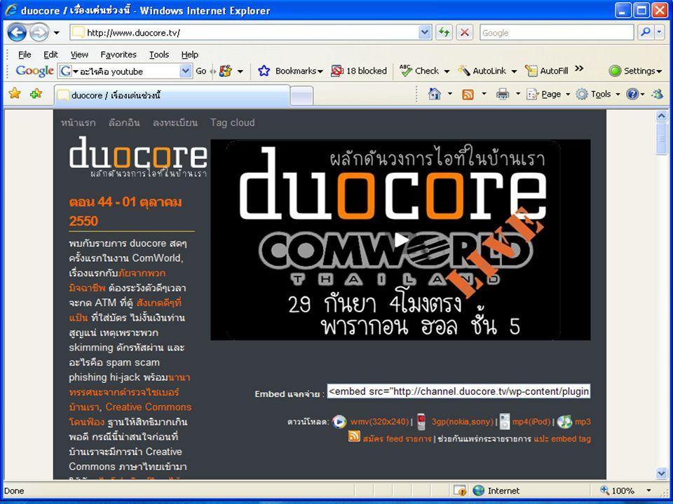 DuocoreTV