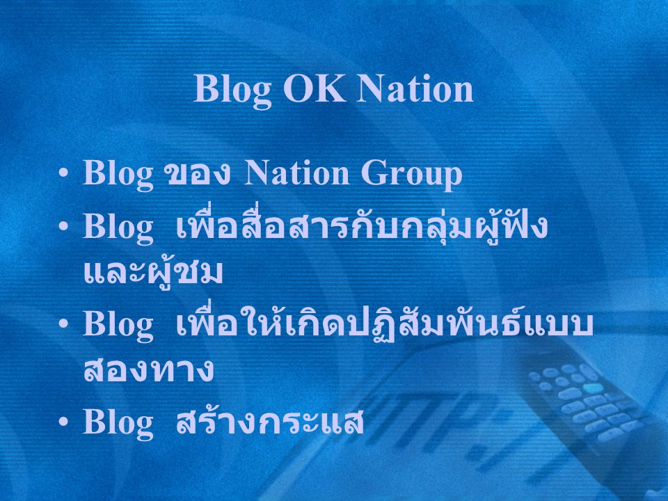 Blog OK Nation Blog ของ Nation Group