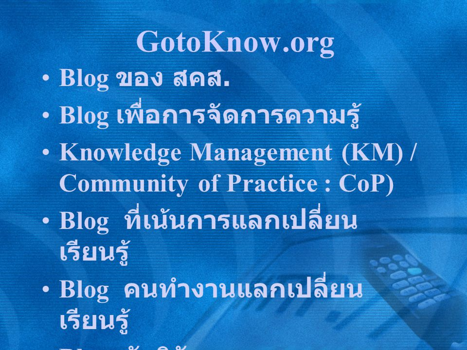GotoKnow.org Blog ของ สคส. Blog เพื่อการจัดการความรู้