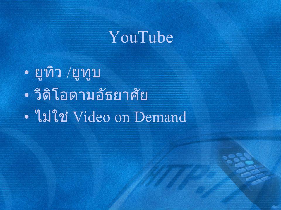 YouTube ยูทิว /ยูทูบ วีดิโอตามอัธยาศัย ไม่ใช่ Video on Demand