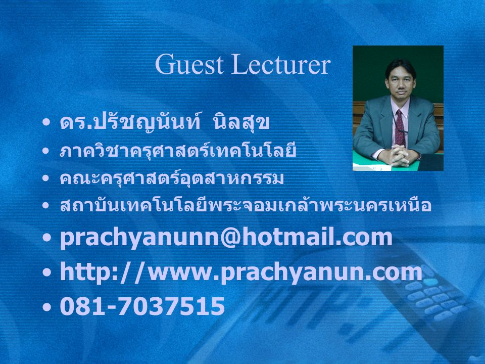 Guest Lecturer prachyanunn@hotmail.com http://www.prachyanun.com