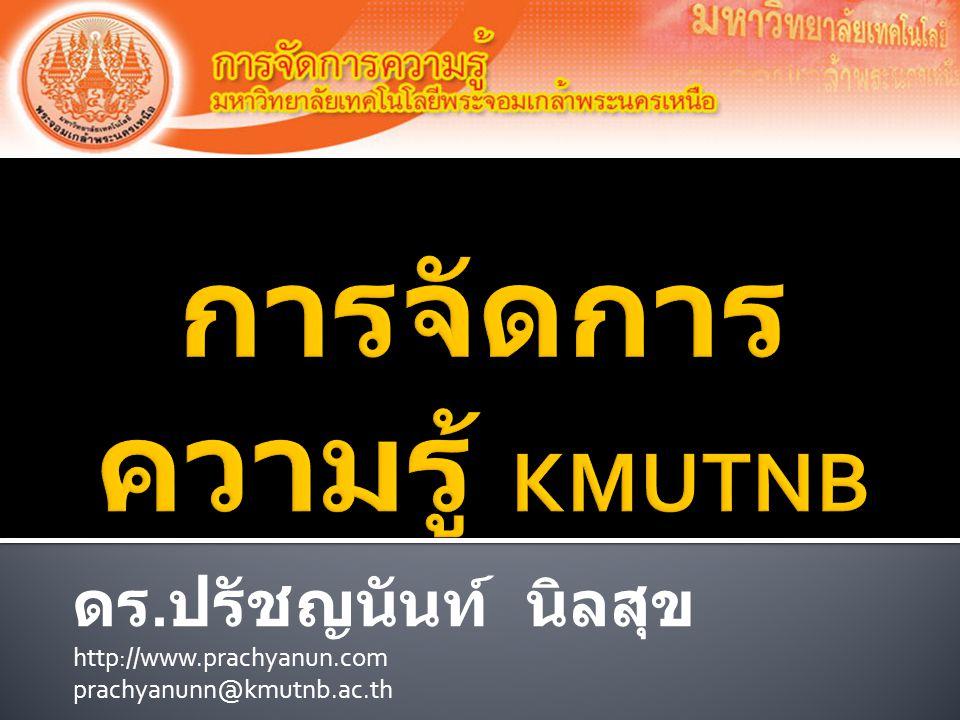 การจัดการความรู้ KMUTNB