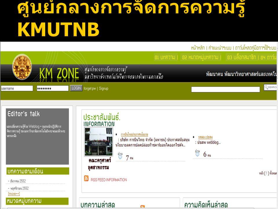 ศูนย์กลางการจัดการความรู้ KMUTNB http://202. 28. 17