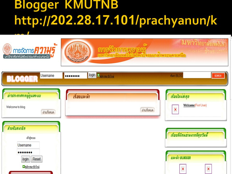 Blogger KMUTNB http://202.28.17.101/prachyanun/km/