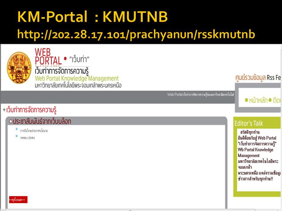KM-Portal : KMUTNB http://202.28.17.101/prachyanun/rsskmutnb