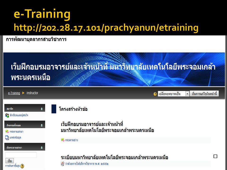 e-Training http://202.28.17.101/prachyanun/etraining