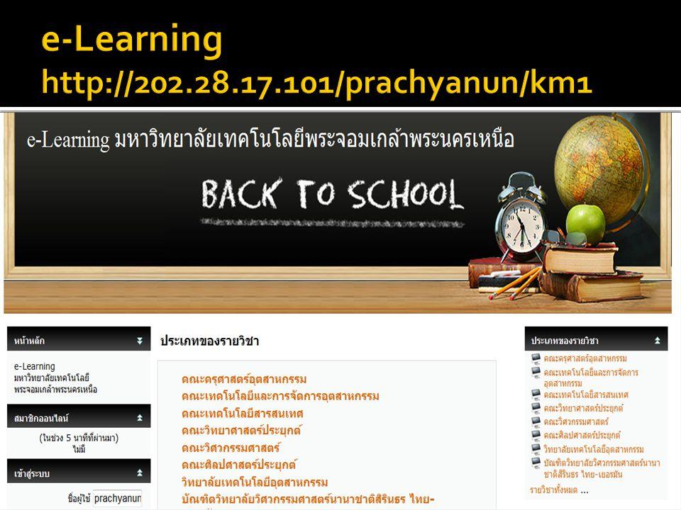 e-Learning http://202.28.17.101/prachyanun/km1