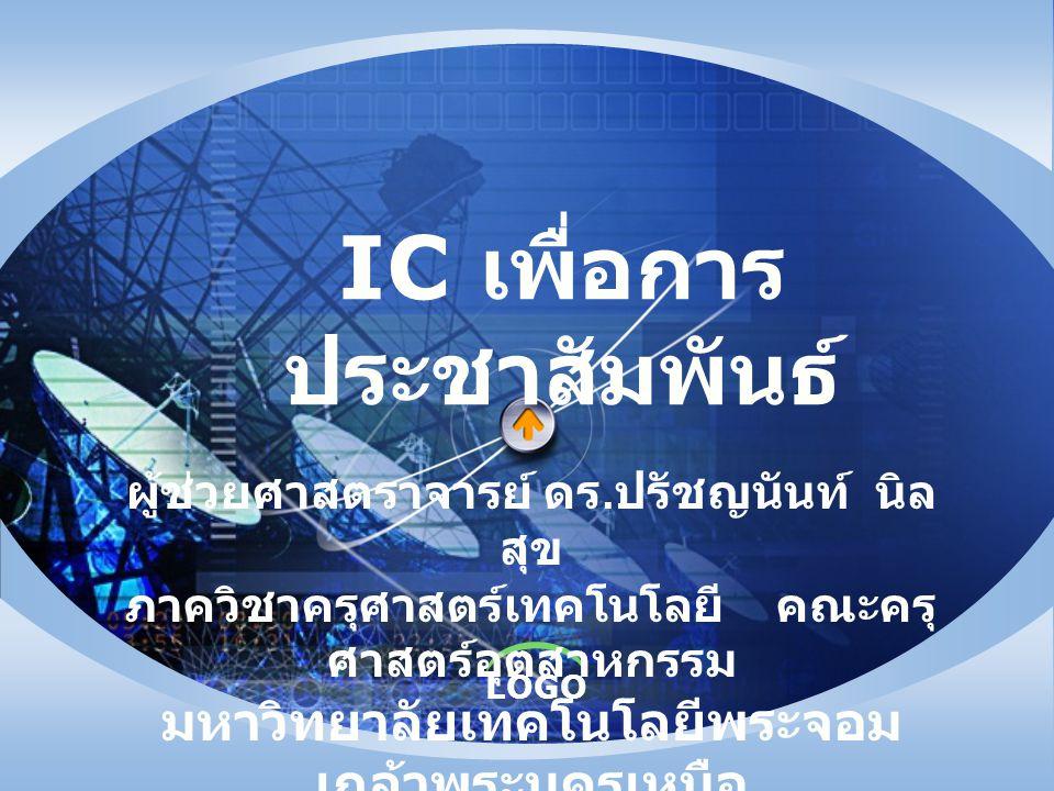 IC เพื่อการประชาสัมพันธ์